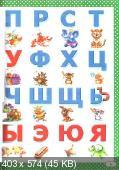 В. Дмитриева - Азбука с крупными буквами (2013)