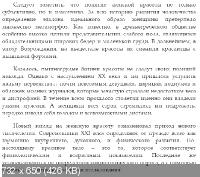 Трюхан О., Хворостухина С. - Салатная диета. 500 рецептов салатов для похудения (2008) PDF