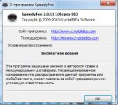 SpeedyFox 2.0.11.81 Rus Portable