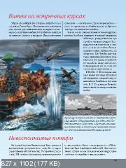 корабли и подводные лодки величайшие битвы самые известные флотоводцы