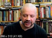 Хроники московского быта (Убить генсека) (2015) SATRip