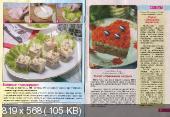 Золотой сборник рецептов (№1, январь / 2015)