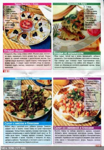 Газета | Золотая коллекция рецептов №9/С. Встречаем Масленицу вкусно (январь 2015) [PDF]