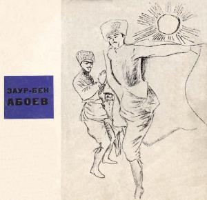 Заур-Бек Абоев - Альбом (рисунок, акварель, гуашь, темпера, пастель, офорт, книжная графика, книги), каталог. [1968, PDF / DjVu, RUS]