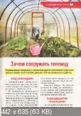 Сад, огород – кормилец и лекарь. Спецвыпуск (№3, февраль / 2015)