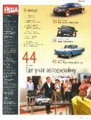�������� �3 ������ [558]  (�������) (2015) PDF