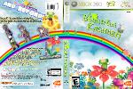 Beautiful Katamari + ALL DLC (FreeBoot)