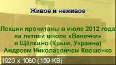 �������� �.�. - ������������� ��������. ����� � ������� (2012) CAMRip 1080p