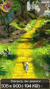 Temple Run: Оz (2015) Android