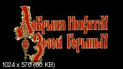 Добрыня Никитич и Змей Горыныч (2006) BDRip (AVC)