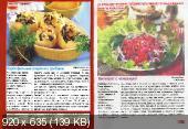 Золотая коллекция рецептов №21. Готовим в мультиварке постные блюда (февраль /2015)