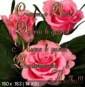 Поздравляем Наталью Ворон с Днем Рождения! - Страница 2 3bbeb6fd6c0d3576964dd244246e7334