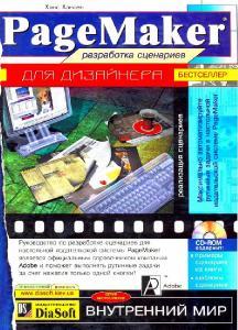 Hansen H. / Хансен Х. - PageMaker Scripting / Разработка сценариев для PageMaker [2000, DjVu, RUS]