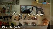 ���� ����� (2013) HDTVRip