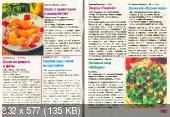 Золотая коллекция рецептов №32/С. Пасхальный пир на весь мир (март /  2015)