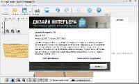 Дизайн Интерьера 3D 2.0 Премиум Rus Portable
