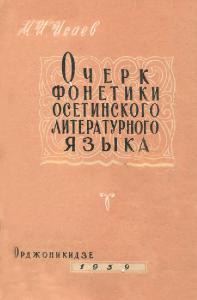 Исаев М.И. - Очерк фонетики осетинского литературного языка [1959, DjVu, RUS]