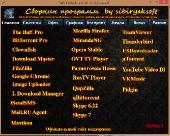 Сборник программ Portable v.19.08 [x86/64] (2015) PC by sibiryaksoft