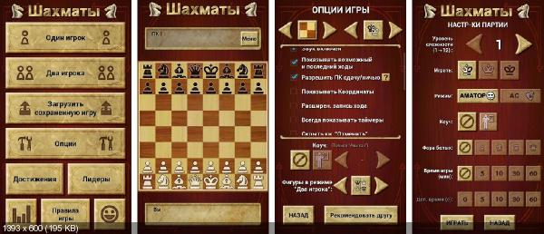 Шахматы - Chess 2.33 (android)