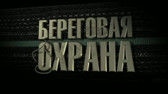 Береговая охрана 2 сезон 3 серия 4 серия 01.09.2015