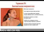 Баночный массаж лица (2013) Видеокурс