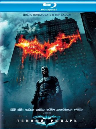 ������ ������ / The Dark Knight (2008/HDRip/1.46GB)