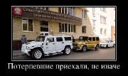 Демотиваторы '220V' 14.09.15