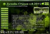 ������ ������ v.8.2015 by Leha342 (RUS/2015)