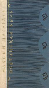 Цагараев М.Н. - Осетинская быль (рассказы, этюды, повести) [1965, DjVu, RUS]