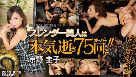 Multiple Cum Slender Girl: Keiko Kyono (2015) DVDRip
