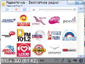 Радиоточка Плюс 11.0 RUS + Portable