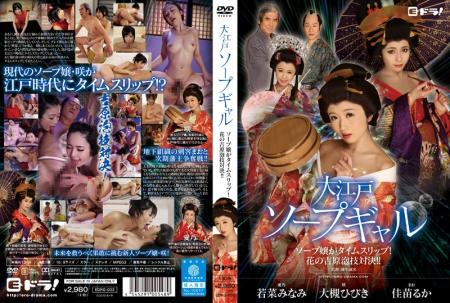 Oedo Soap Gal - Soap Miss Time Slip!Flower Of Yoshihara Awa-waza Showdown! (2015) DVDRip