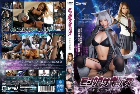 Mont Daughter Succubus - Muma Our Dinner - Hayama Misora ERIKA (2015) DVDRip