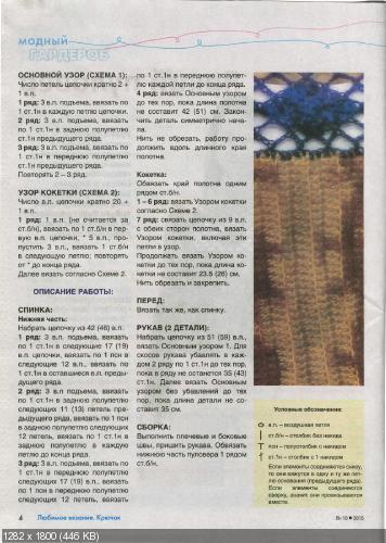 Любимое вязание. Крючок №10 (октябрь 2015)
