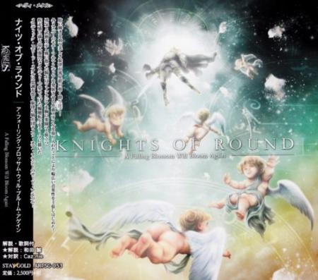 Knights Of Round - A Falling Blossom Will Bloom Again [Japanese Edition] (2013)