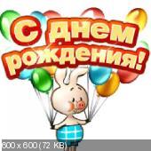 Саша! С Днем Рождения! - Страница 6 5e276638e30783e6099f9a1a42047216