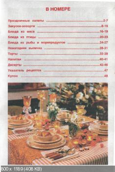 Кулина. Спецвыпуск №8 (ноябрь 2015)
