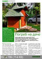 Дом №10 (октябрь 2015)