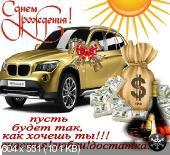 Поздравления для свата с днем рождения прикольно 258
