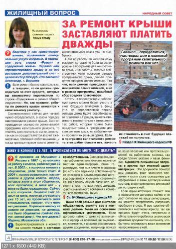 Народный совет №51 (декабрь 2015)