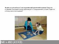 Домашнее монтессори для детей в возрасте от 2.5 до 6 лет (2014) Вебинар
