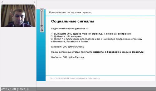 Онлайн-интенсив: SEO для Landing Page