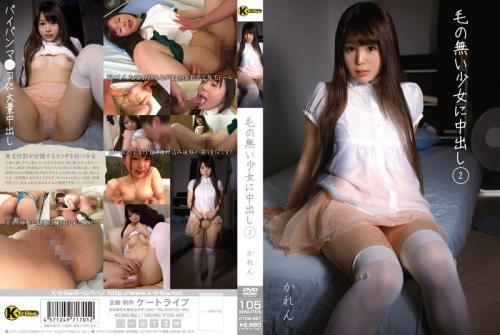 2 Karen Cum Girl Hairless (2012) DVDRip