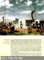 Краткие очерки русской истории. Избранные главы (2015)