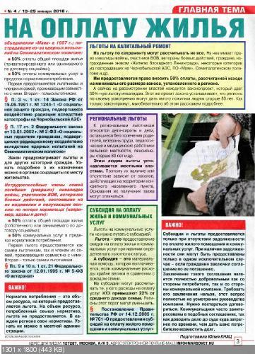 Народный совет №4 (январь 2016)