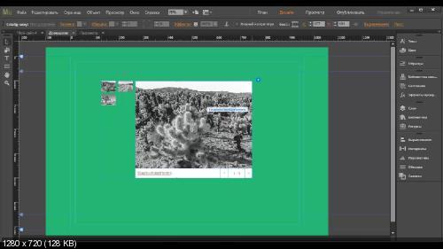 Создание сайтов в Adobe Muse. (Ирина Чувашова) 2015