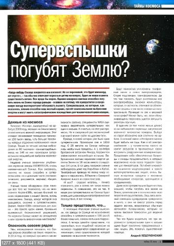 Тайны ХХ века №4 (январь 2016)