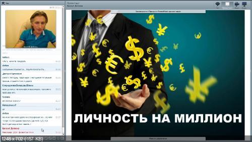 Личность на миллион от Евгения Дейнеко