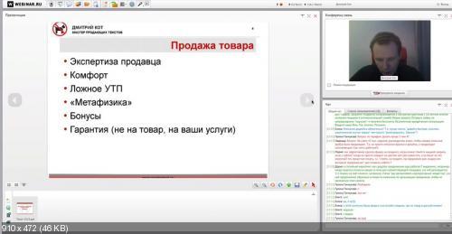Дмитрий Кот - Интенсив для копирайтеров (2015)