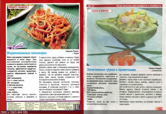 Золотая коллекция рецептов. Спецвыпуск №12 (январь 2016)